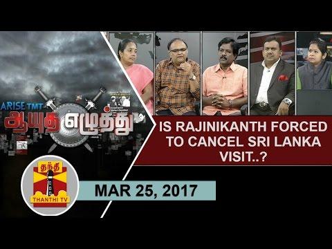 (25/03/2017) Ayutha Ezhuthu | Is Rajinikanth Forced to cancel Sri Lanka Visit..? | Thanthi TV