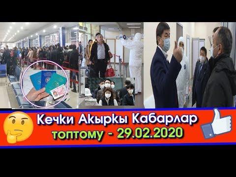 Видео: КЫРГЫЗдар Кыргызстанга ID ПАСПОРТ м/н КИРЕ албайт / Өкмөт АЭРОПОРТКО барып ВИРУС боюнча КАБАР алды