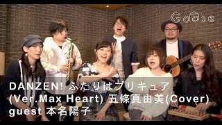 五條真由美 - DANZEN!ふたりはプリキュア Ver.Max Heart