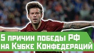 Почему Россия победит на Кубке Конфедераций?