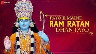 Payo Ji Maine Ram Ratan Dhan Payo   पायो जी मेन राम रतन धन पायो   Zee Music Devotional   Ram Bhajan