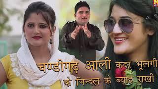 चंडीगढ़ आली रे मै त तेरे हुस्न पे मर गया RAJU PUNJABI HARIYANVI SONGS 2017