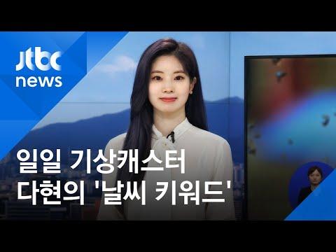 [날씨] 서울·중부지방 5~20㎜ 비…전국 미세먼지 '좋음'|트와이스 다현 / JTBC 아침&