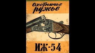 обзор советских ружей ИЖ-54 Сделано в СССР!!