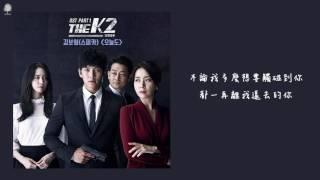 【繁體中字】金保亨 - Today (THE K2 OST Part. 1)