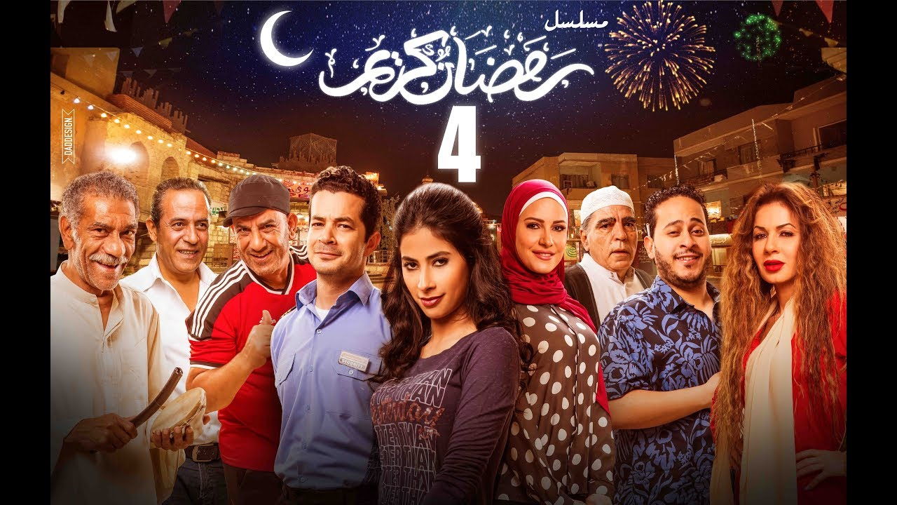 Episode 04 - Ramdan Karim Series | الحلقة الرابعة - مسلسل رمضان كريم