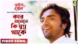 Kar Monete Ki Swapno Thake | Achena Prem | Bengali Movie Song | Aakash, Barsha