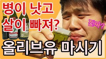 올리브유 마시면 다이어트가 된다고? 1편 , 변비 직빵 ?? , 2주 먹기  엑스트라 버진 올리브오일 효능