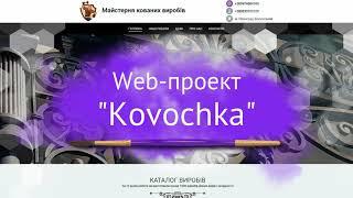"""Web-проект - """"Kovochka"""" / Создание сайтов / Разработка сайтов / Сайт под ключ / Заказать сайт"""