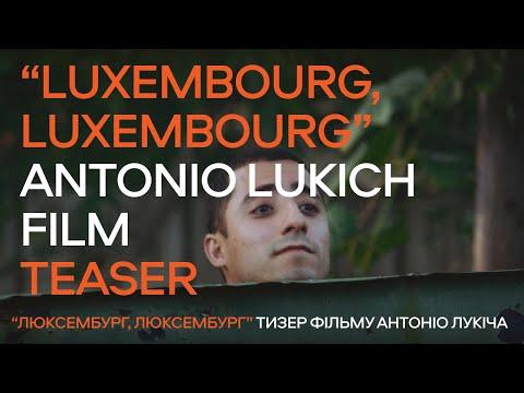 Перший тизер нового фільму Антоніо Лукіча «Люксембург, Люксембург»