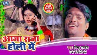 Pintu Pandey का नया सुपरहिट होली #वीडियो सांग 2020 | Aaja Raja Holi Me | Bhojpuri Holi Geet