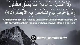 ولاتحسبن الله غفلان احمد العجمي Mp3