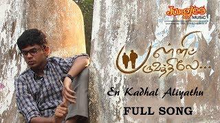 En Kadhal Aliyathu Full Song | Pallipparuvathilae | Vijay Narayanan | Vasudev Baskar