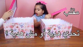 تحدي هدية أو مش هدية ! بكت من المقلب😭!  كسرت خاطري! 🎁 ! Switch up gifts challenge