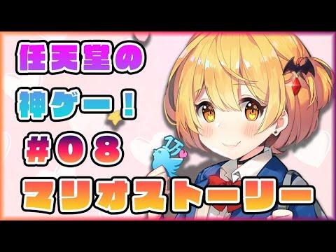 【任天堂】懐かしの神ゲー!マリオストーリー実況🌟#8【ホロライブ/夜空メル】