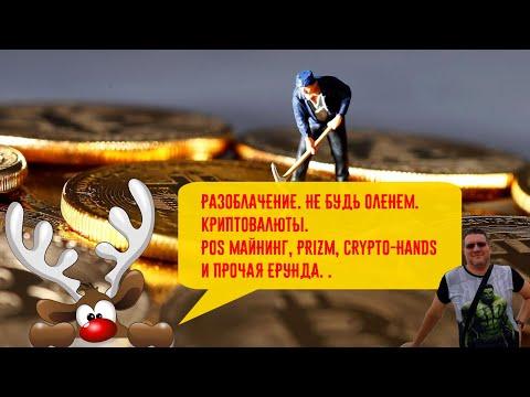 Разоблачение. Криптовалюты. POS майнинг, PRIZM, Crypto-Hands и прочая ерунда. Не будьте оленем.