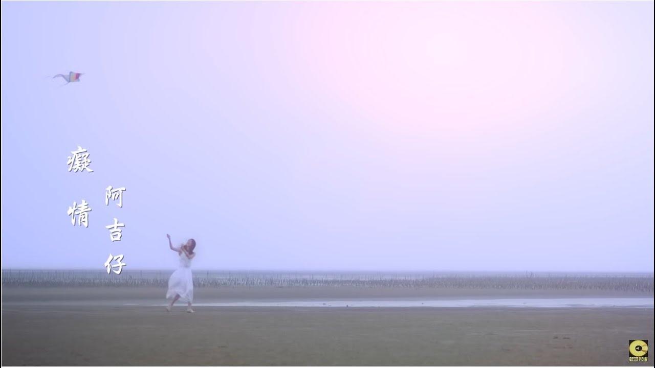 阿吉仔-癡情 【官方完整版MV】