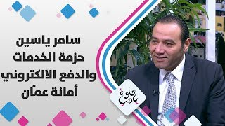 سامر ياسين - حزمة الخدمات والدفع الالكتروني التي قدمتها أمانة عمّان