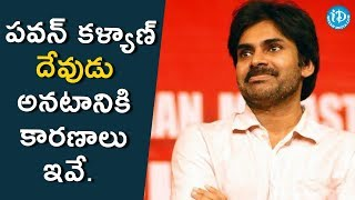 Tollywood celebrities about power star pawan kalyan || #pawankalyan || idream filmnagar