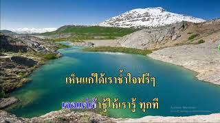 ลากรุง คาราโอเกะฮิต Thaikaraokehit HD พุ่มพวง ดวงจันทร์