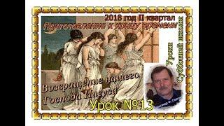 Урок - 13.  Возвращение нашего Господа Иисуса