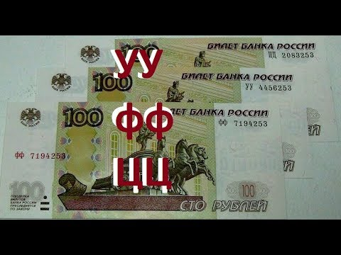 где купить тестовые банкноты 2010 уу фф цц