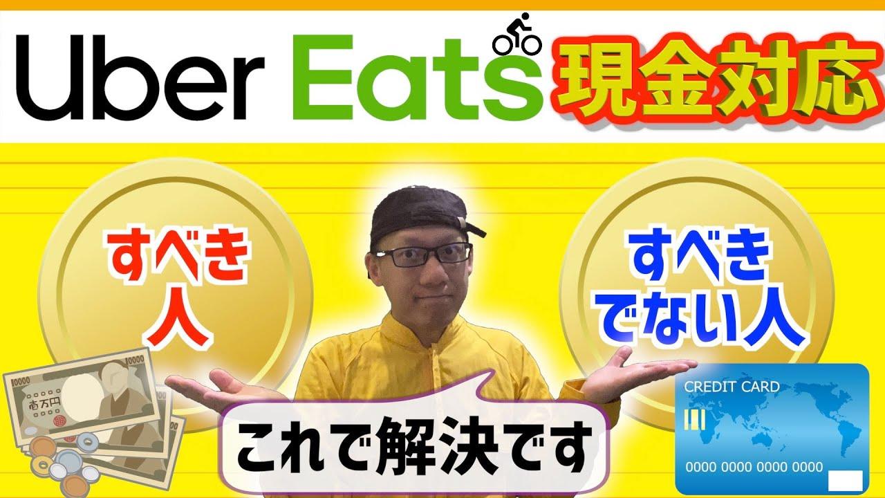 【Uber Eats】現金対応すべき人!すべきでない人!明確な基準を ...