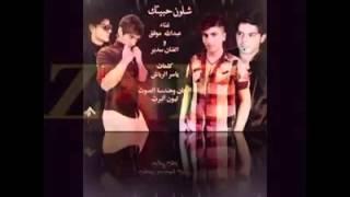 شلون حبيتك ... الشاعر ياسر الرياش والفنان عبدالله موفق والفنان سدير المازني