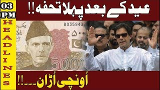 After Effects Of Eid - News Headlines | 03:00 PM | 08 June 2019 | Lahore Rang