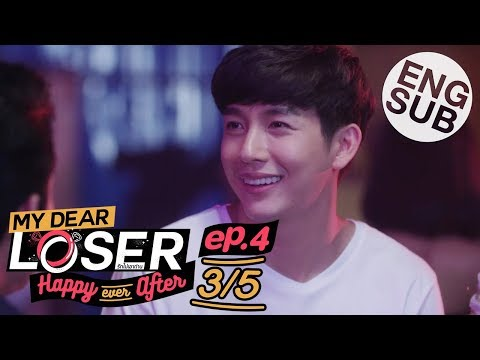 [Eng Sub] My Dear Loser รักไม่เอาถ่าน | ตอน Happy Ever After | EP.4 [3/5]