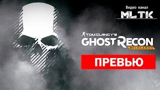 Превью | Tom Clancy's Ghost Recon® Wildlands