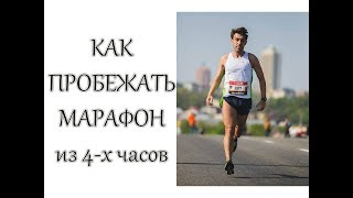 Как пробежать марафон из 4 часов. План подготовки