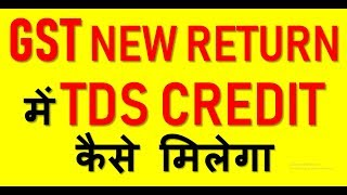 GST NEW RETURN UPDATE HOW TO CLAIM TDS CREDIT IN NEW GST RETURN CHANGES IN GST RETURN FOR TDS CREDIT