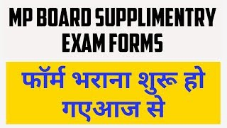 MP BOARD SUPPLEMENTARY EXAM DATE घोषित ||10th /12th class supplementary paper date