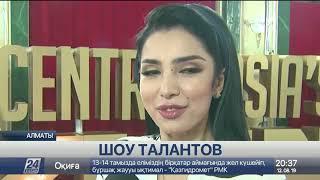 «Хабар» представит Central Asia's Got Talent 15 сентября