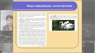 Формирование навыков УУД на уроках Русского языка 5-9 класс - Виноградова Е. А.