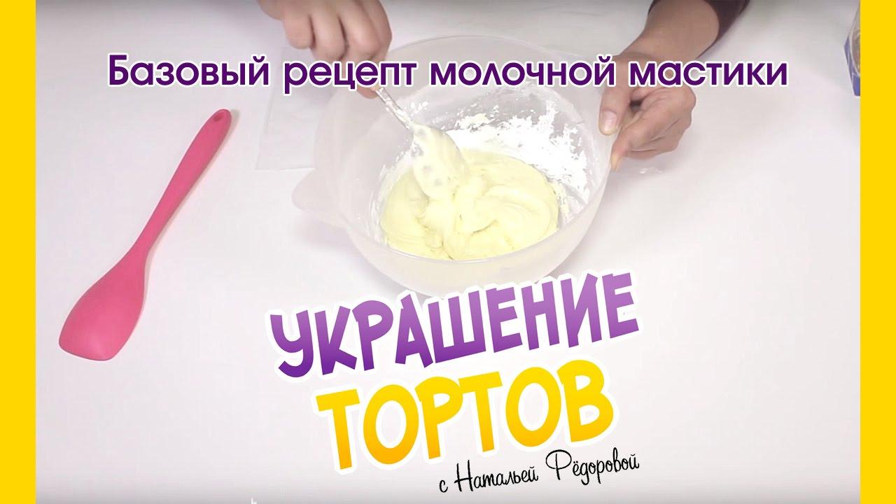 Базовый рецепт молочной мастики, фондана - Milk fondant - Украшение тортов с Натальей Фёдоровой