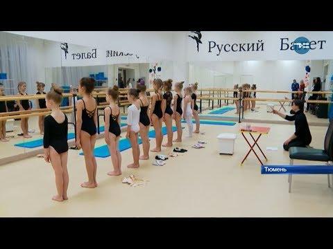 Балетный кастинг