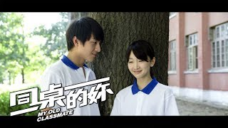 """MY OLD CLASSMATE (2014) - 1314 """"Love for life"""" Trailer"""