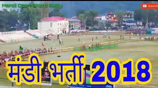nagaur rally bharti 2017