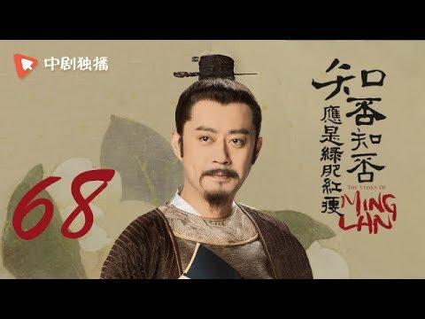 知否知否应是绿肥红瘦【未删减】68(赵丽颖、冯绍峰、朱一龙 领衔主演)