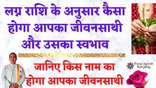 जानिएं किस नाम का होगा आपका जीवनसाथी राशि अनुसार कैसा होगा आपका जीवनसाथी astrologers jamnagar