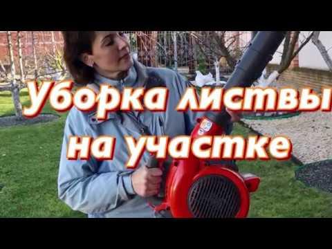 Как пользоваться садовым пылесосом
