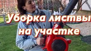 видео Садовые воздуходувки