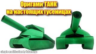 Оригами ТАНК на настощях гусеницах ?!! - СМОТРИ КАК СДЕЛАТЬ!!!