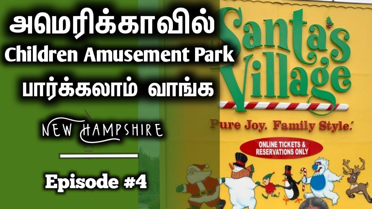 அமெரிக்காவில் Children Amusement Park பார்க்கலாம் வாங்க   Santa Village   NewHampshire   Episode #4