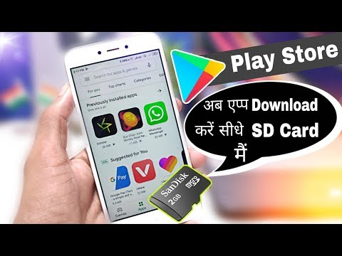 How To Install Apps Direct To SD Card ( External Storage ) From Play Store In Hindi