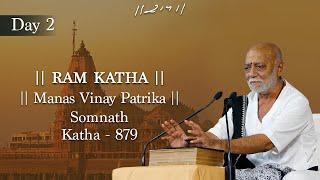 Day 2 - Manas Binay Patrika | Ram Katha 859 - Somnath | 09/05/2021 | Morari Bapu