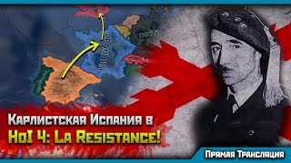 Карлистская Испания в HoI IV: La Resistance | Поход против Франции!