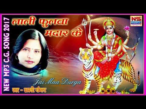 CG Bhakti Song/लाली लाली फुलवा मदार के/ Lali Lali Phoolwa Madar ke/ स्वर लक्ष्मी कंचन / NS Music
